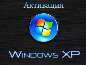 Screenshot_active_xp