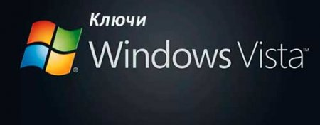 Ключи Windows Vista