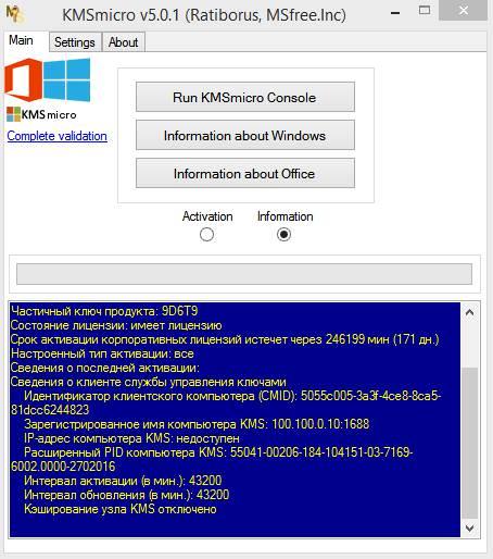 активатор для windows 8 x64 rus