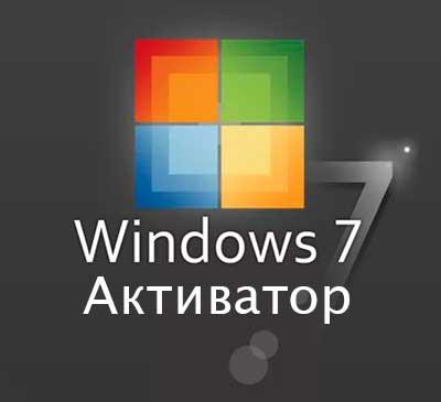 win_7_activator