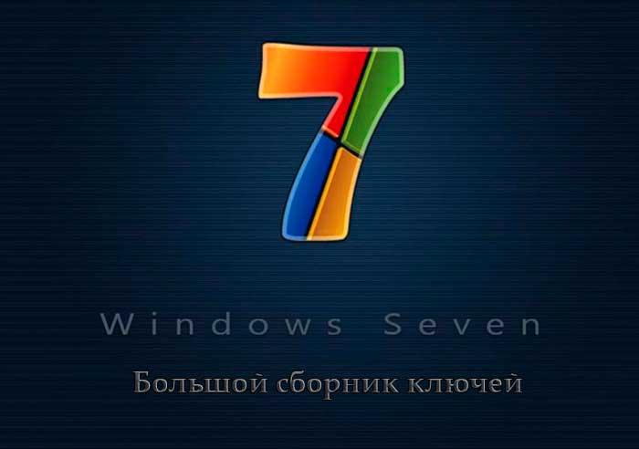 mak ключ windows 7 professional