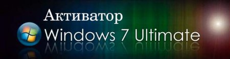 Активатор Windows 7 Максимальная 7600