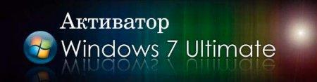Активатор Windows 7 Максимальная 7600