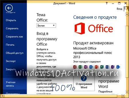 активация office 2016 через командную строку мак ключом